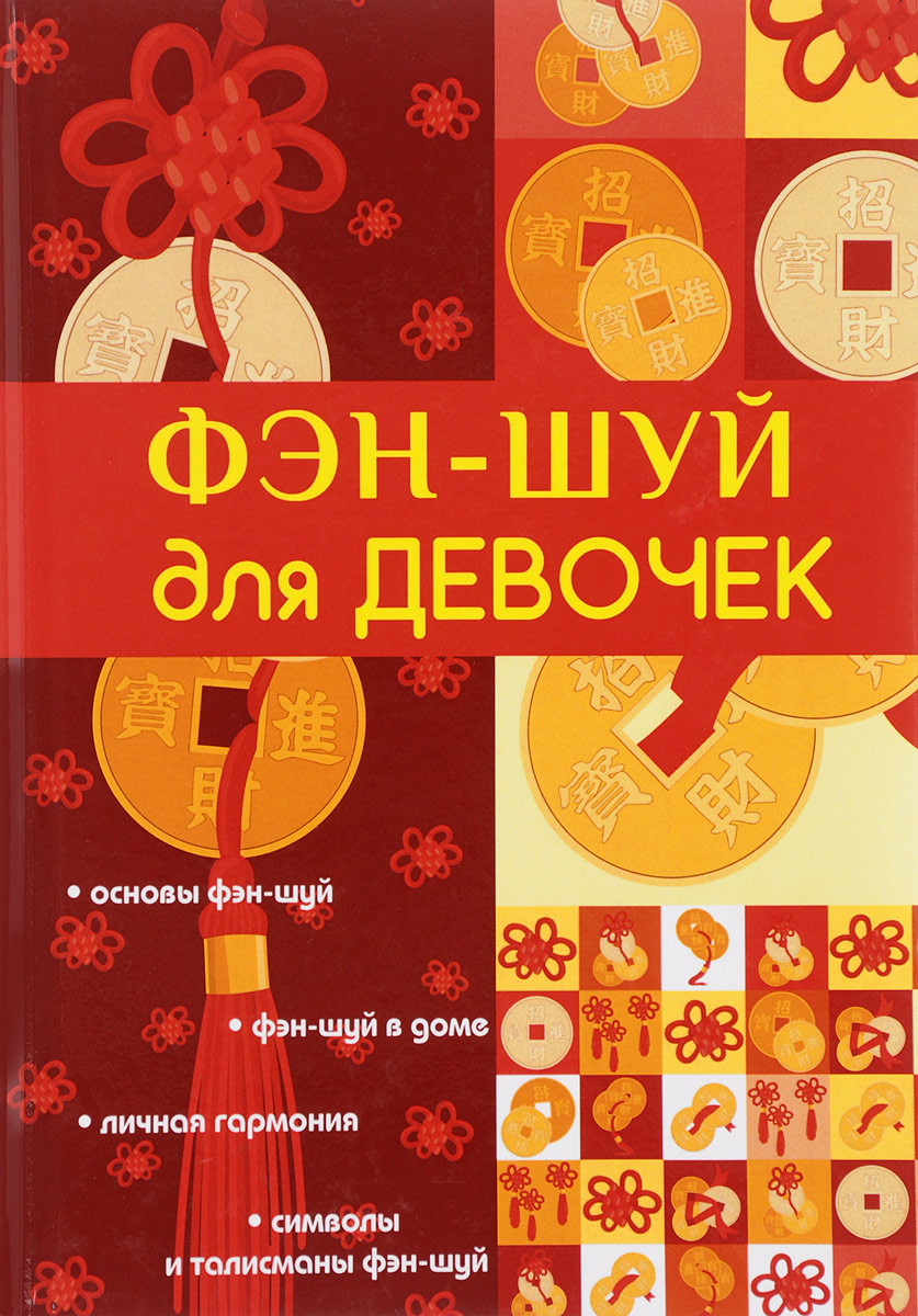 Фэн-шуй для девочек ISBN: 978-5-521-05911-9 цены онлайн