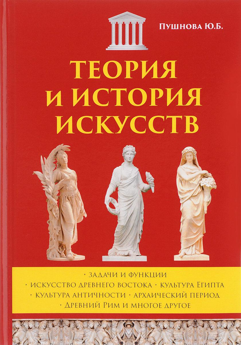 Ю. Б. Пушнова Теория и история искусств шагал м об искусстве и культуре