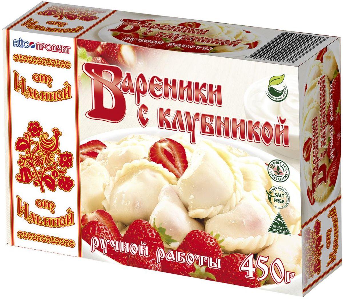 От Ильиной Вареники с клубникой, ручной работы, 450 г домашние вареники пельмени лапша лазанья галушки и другие вкусности