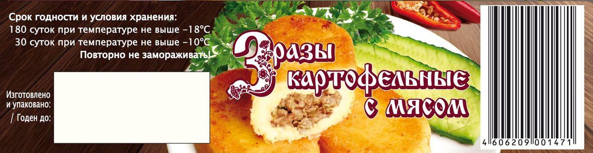 От Ильиной Зразы картофельные с мясом, ручной работы, 500 г От Ильиной