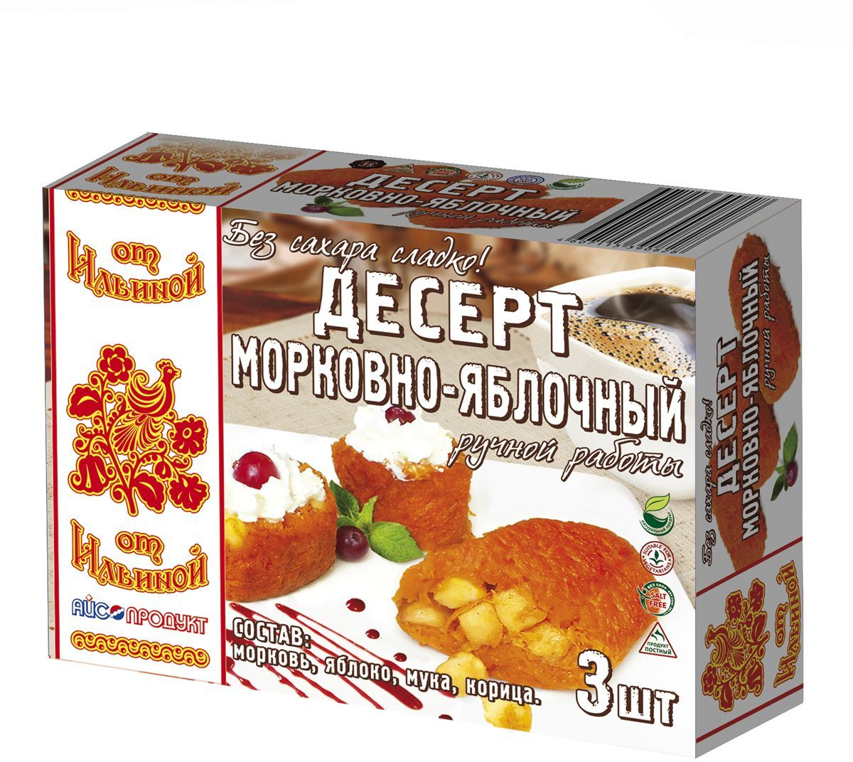 От Ильиной Десерт морковно-яблочный, 300 г908Нежный десерт ручной работы. Без сахара! Подходит для Поста. Можно запекать в духовке или жарить на сковороде.