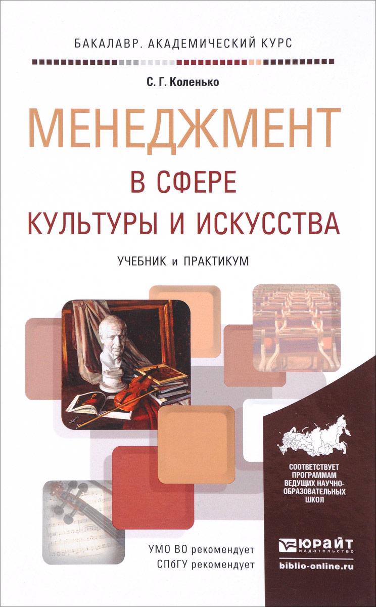 Менеджмент в сфере культуры и искусства. Учебник и практикум