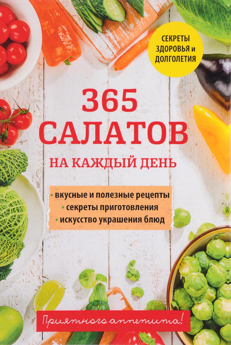 365 салатов на каждый день эксмо 365 салатов и закусок на каждый день