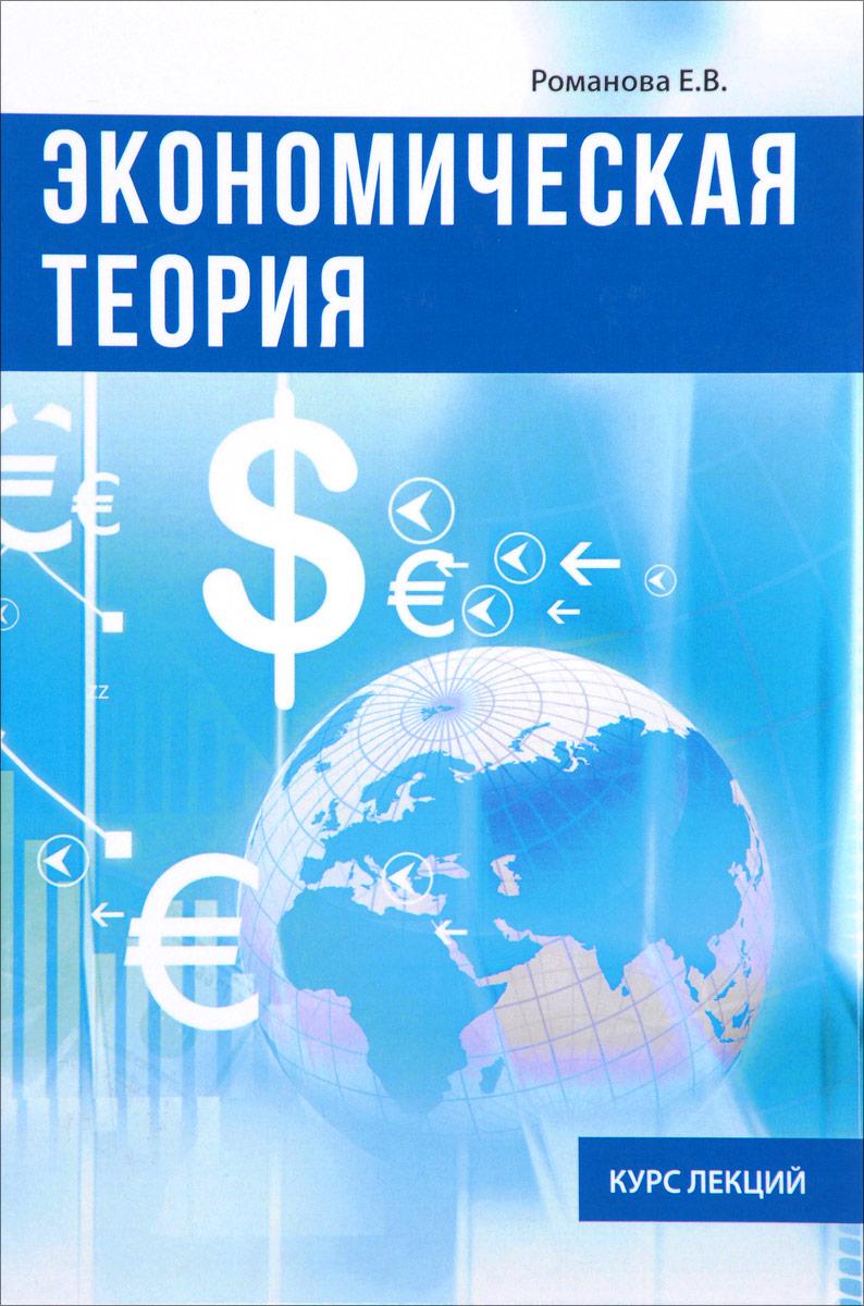 Е. В. Романова Экономическая теория. Курс лекций