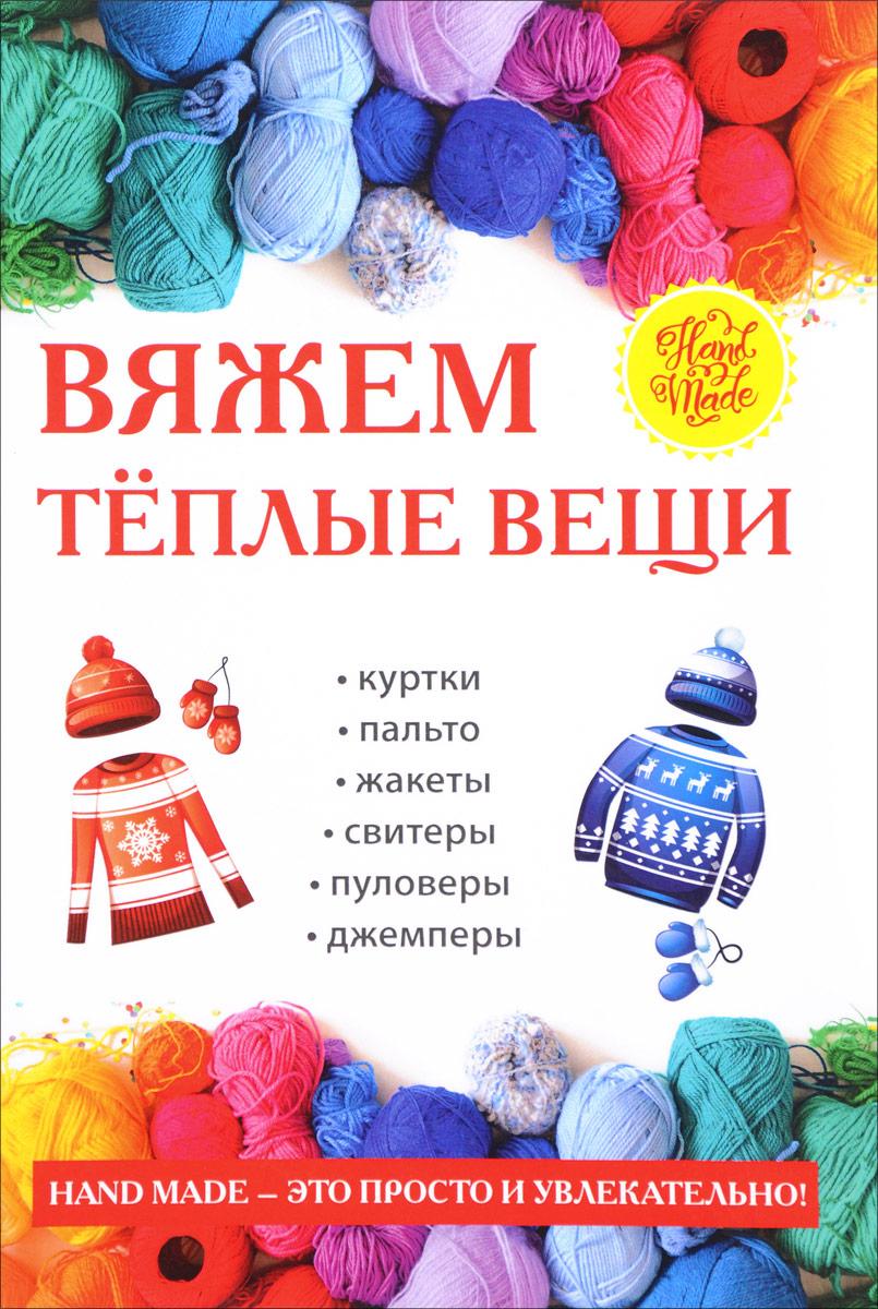Zakazat.ru: Вяжем теплые вещи