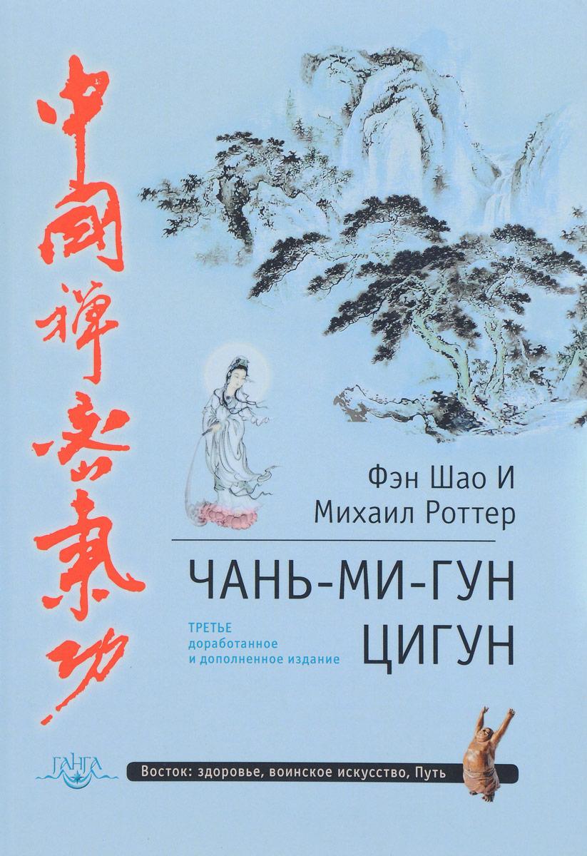 Фэн Шао И, Михаил Роттер Чань-Ми-Гун Цигун роттер м чань ми гун цигун 3 е издание дополненное