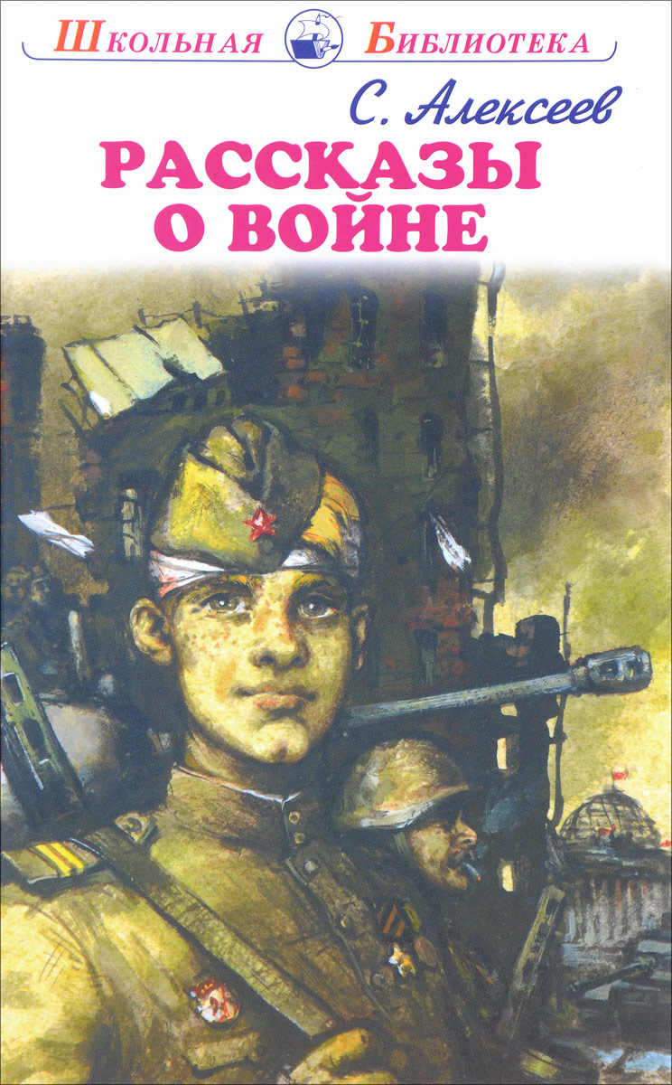 С. Алексеев Рассказы о войне и полководцах бетомешалку б у на 250л на украине