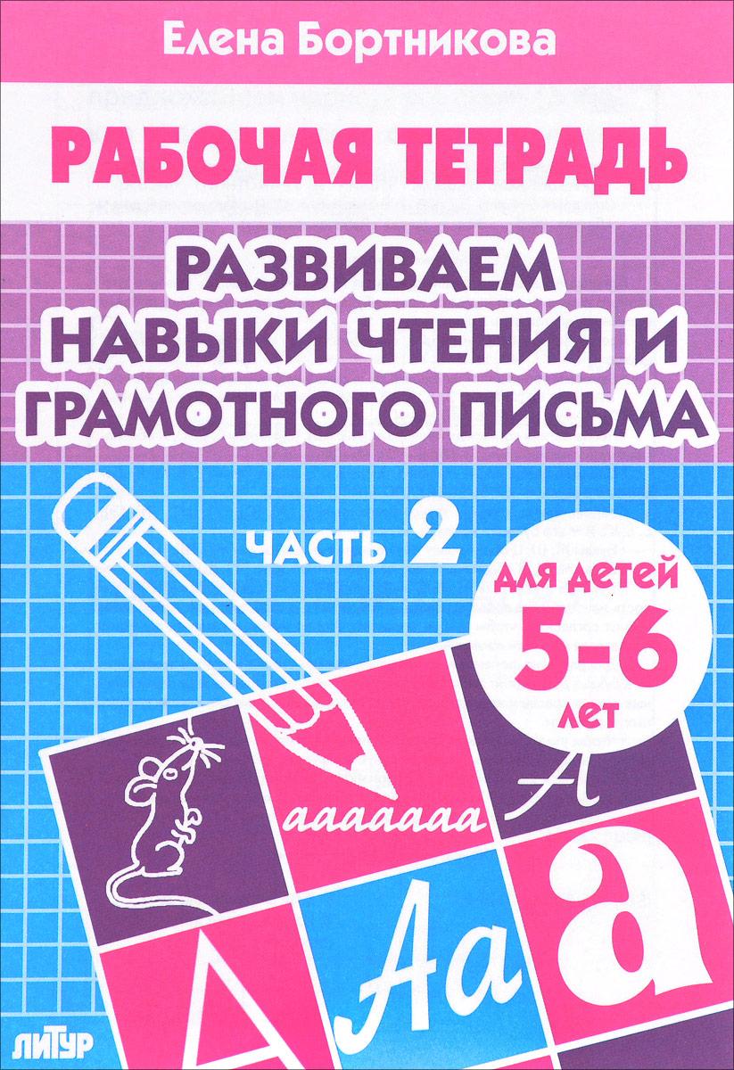 Елена Бортникова Развиваем навыки чтения и грамотного письма. Для детей 5-6 лет. Рабочая тетрадь. Часть 2