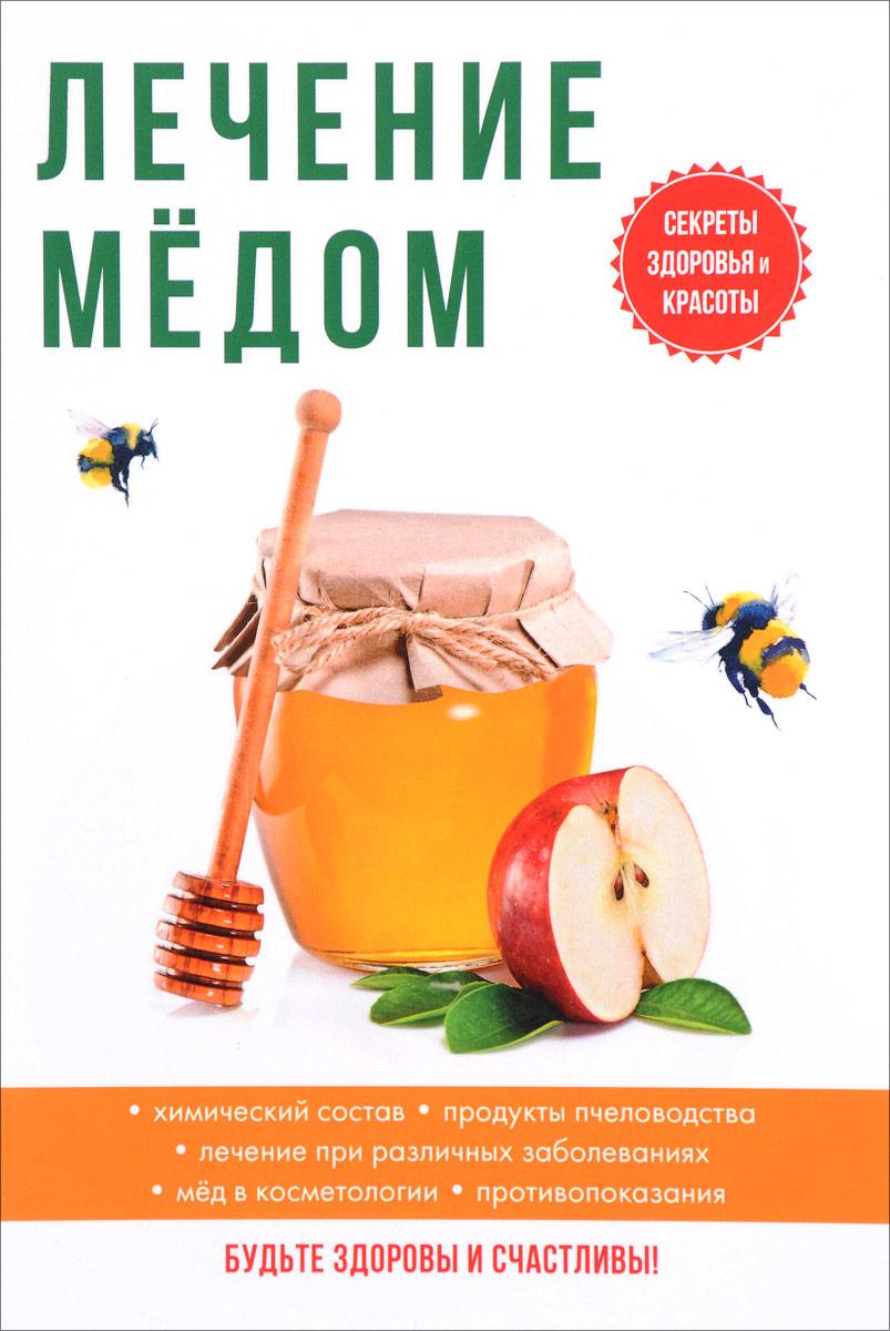 Zakazat.ru: Лечение медом. А. Дмитриева