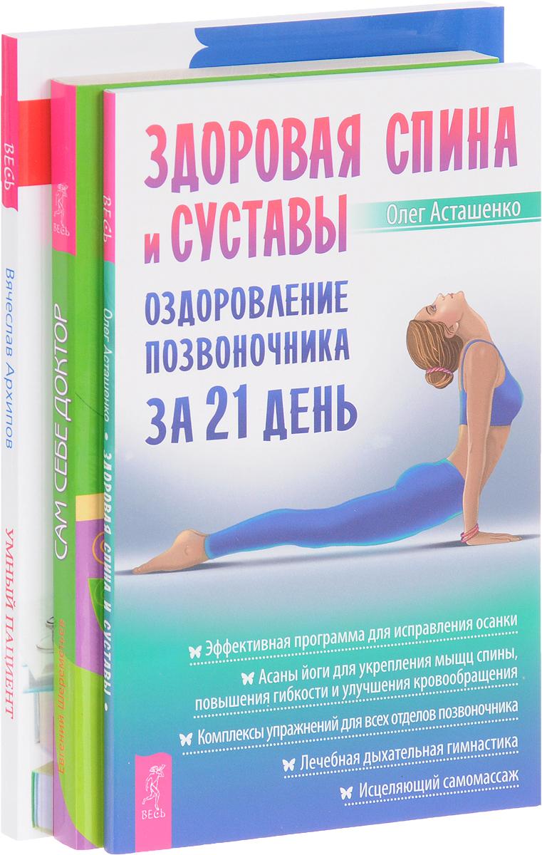 Здоровая спина и суставы. Умный пациент. Сам себе доктор (комплект из 3 книг)