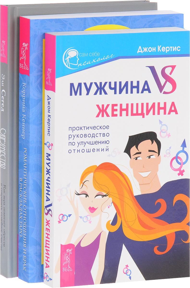 Супружество + Романтические отношения + Мужчина vs Женщина