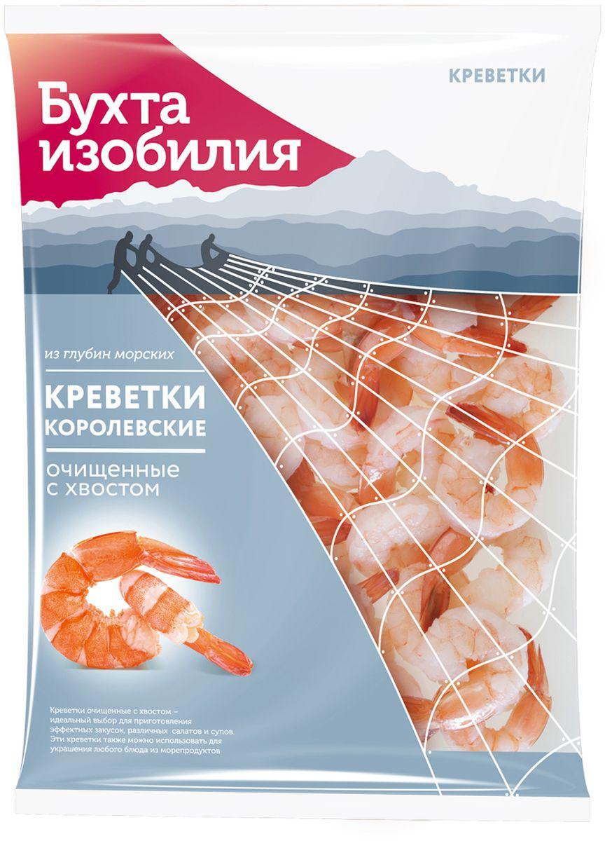 Бухта Изобилия Королевские креветки 50/60, очищенные с хвостом, варено-мороженые, 500 г70064313Креветки могут дополнить практически любое блюдо своим изысканным вкусом. Шеф-повара часто используют их для приготовления пасты, ризотто и других вторых блюд. Королевские креветки варено-мороженые очищенные с сохранением хвостового плавника. Пищевая ценность: белки - 15,7 г, жиры - 0,3 г. Энергетическая ценность: 65,5 Ккал.Уважаемые клиенты!Обращаем ваше внимание на возможные изменения в дизайне упаковки. Качественные характеристики товара остаются неизменными. Поставка осуществляется в зависимости от наличия на складе.Рецепт приготовления креветок пиль-пиль. Статья OZON Гид