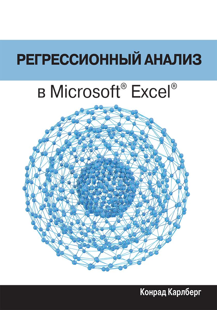 Zakazat.ru: Регрессионный анализ в Microsoft Excel. Конрад Карлберг