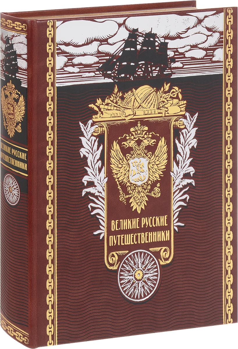 Великие русские путешественники (подарочное издание) лазарева и лось в облаке
