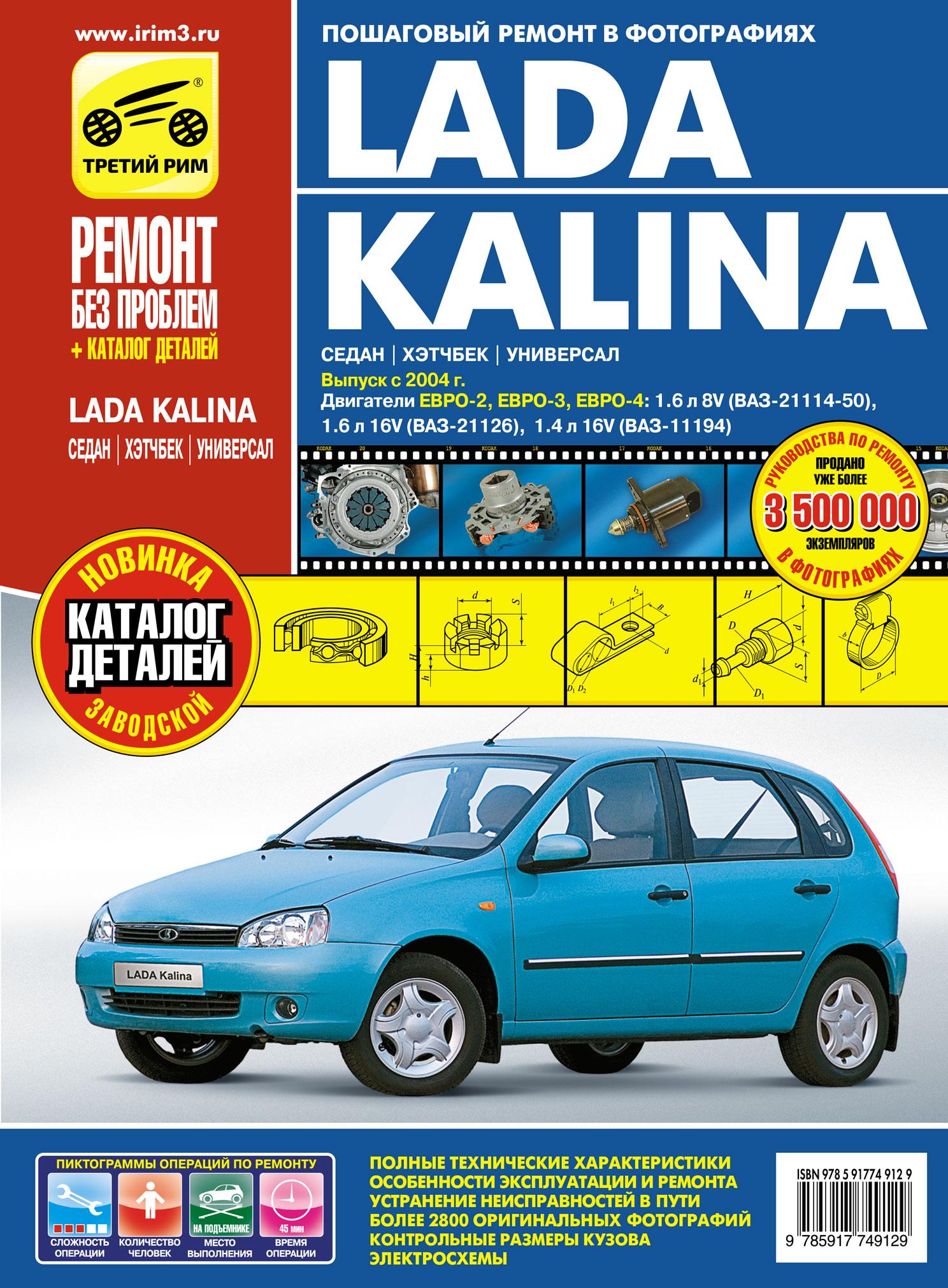 Lada Kalina ВАЗ-11193, -11194 хэтчбек, ВАЗ-11183, -11184 седан, ВАЗ-11173, -11174 универсал. Руководство по эксплуатации, техническому обслуживанию и ремонту + каталог деталей сиденья водительское для ваз 2112