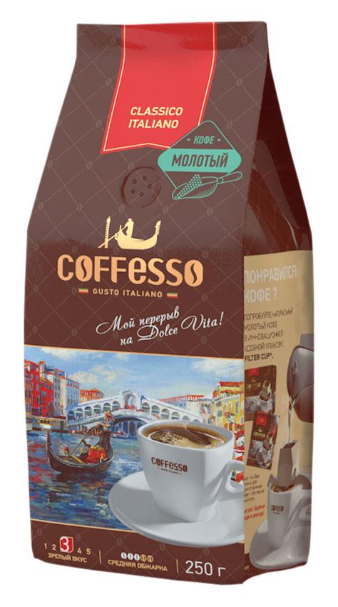 Coffesso Classico Italiano кофе молотый, 250 г710200Coffesso Classico Italian - превосходный молотый кофе в сашетах. Искусно подобранные сорта арабики и робусты создают насыщенный многогранный вкус, который все больше раскрывается с каждым глотком.Уважаемые клиенты! Обращаем ваше внимание на то, что упаковка может иметь несколько видов дизайна. Поставка осуществляется в зависимости от наличия на складе.Кофе: мифы и факты. Статья OZON Гид
