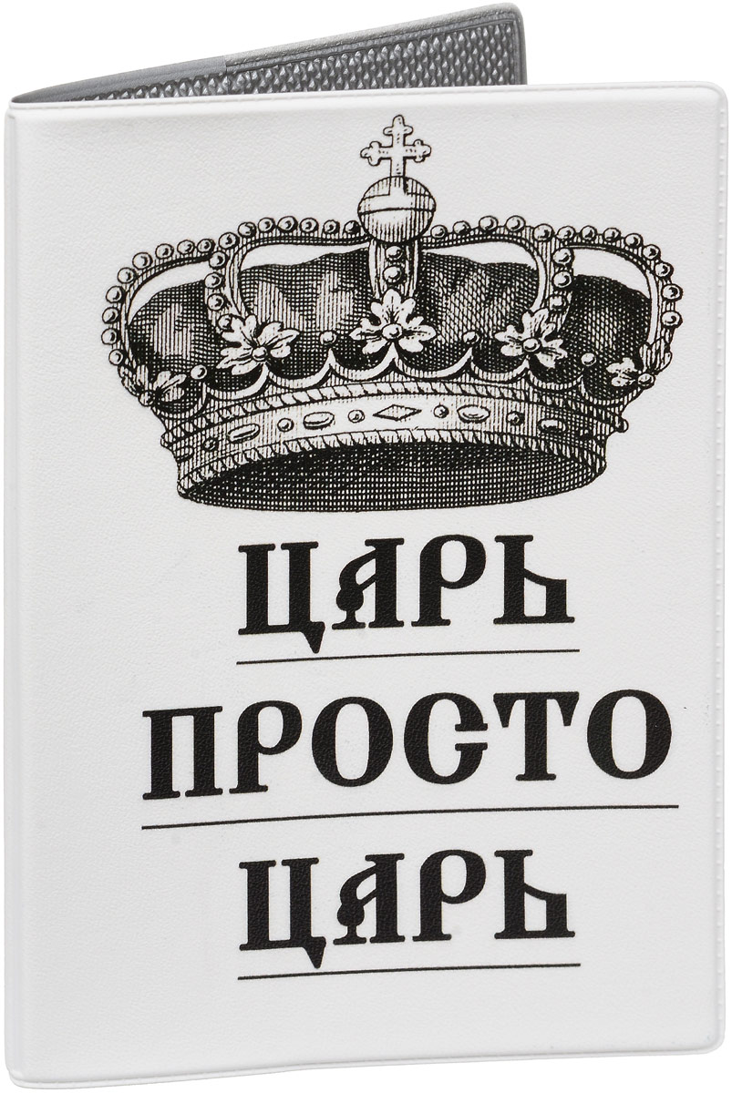 Обложка для паспорта Mitya Veselkov Царь на белом, цвет: черный, белый. OZAM445 обложка для паспорта printio сад земных наслаждений
