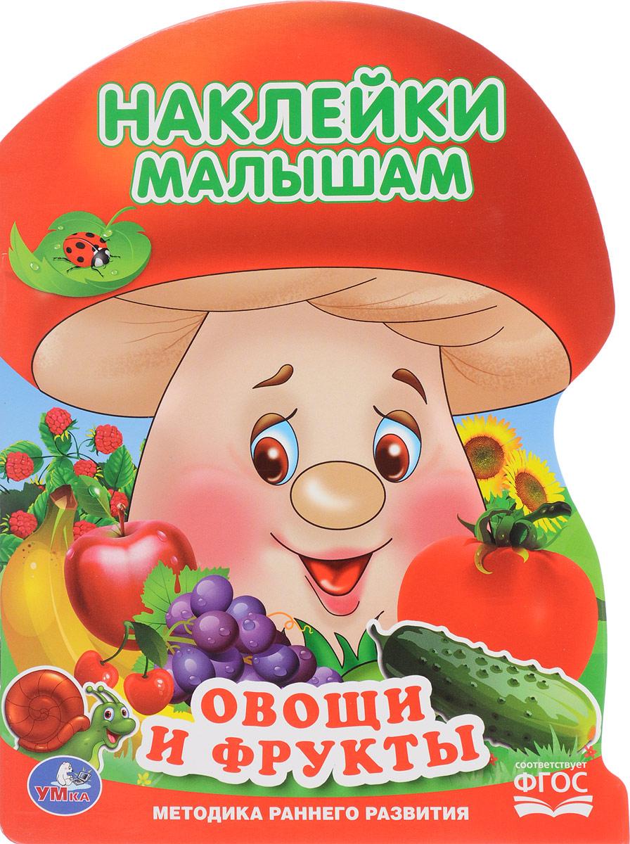 Овощи и фрукты (+ наклейки)