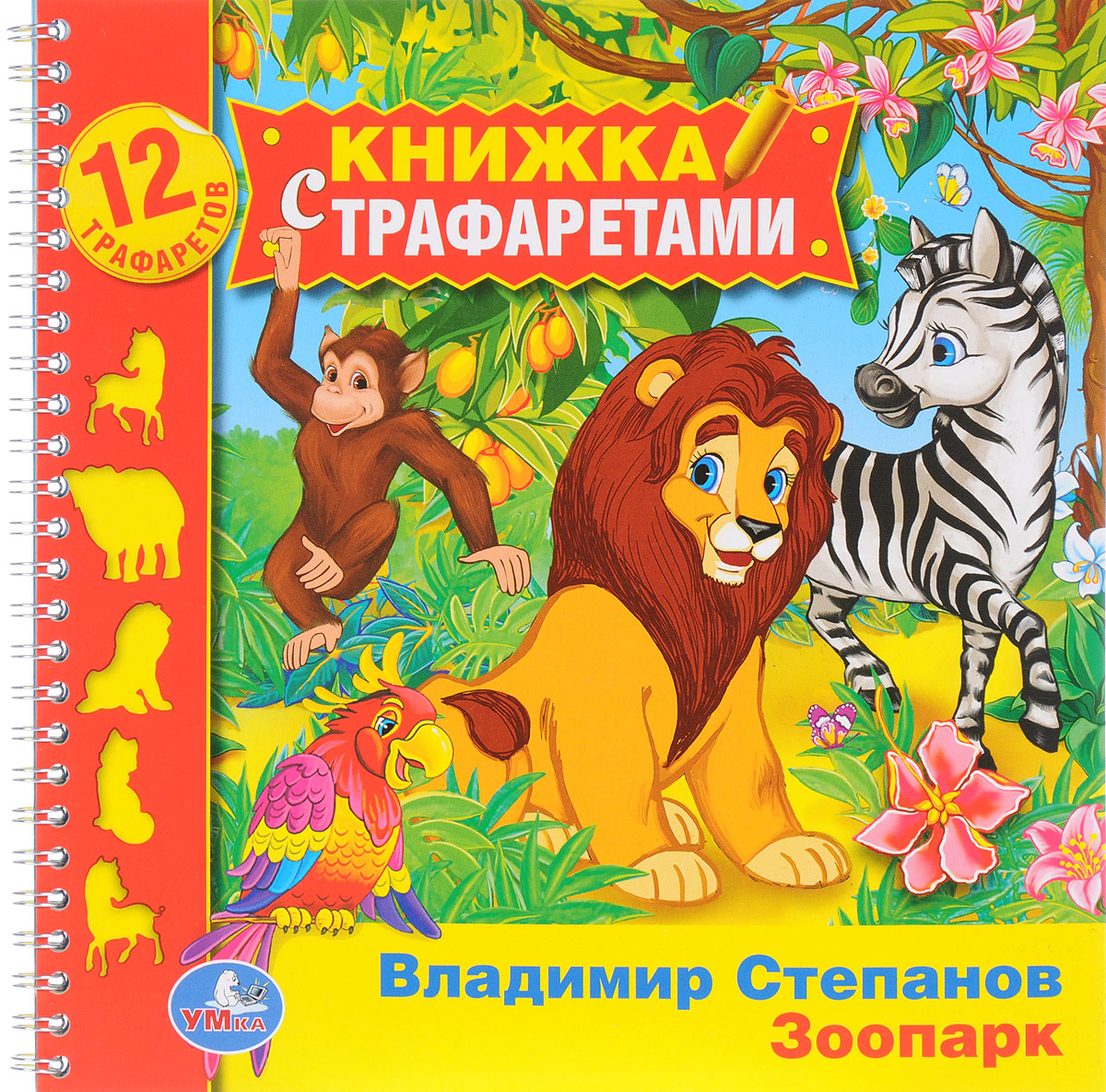 Зоопарк (+ трафареты)