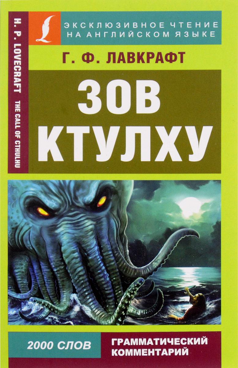 Zakazat.ru: Зов Ктулху. Г. Ф. Лавкрафт