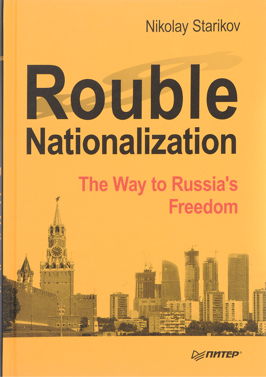 Nikolay Starikov Rouble Nationalization: The Way to Russia's Freedom starikov n rouble nationalization the way to russia s freedom