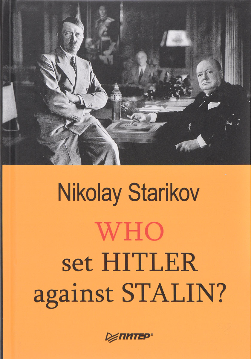 Nikolay Starikov Who set Hitler against Stalin? starikov n rouble nationalization the way to russia s freedom