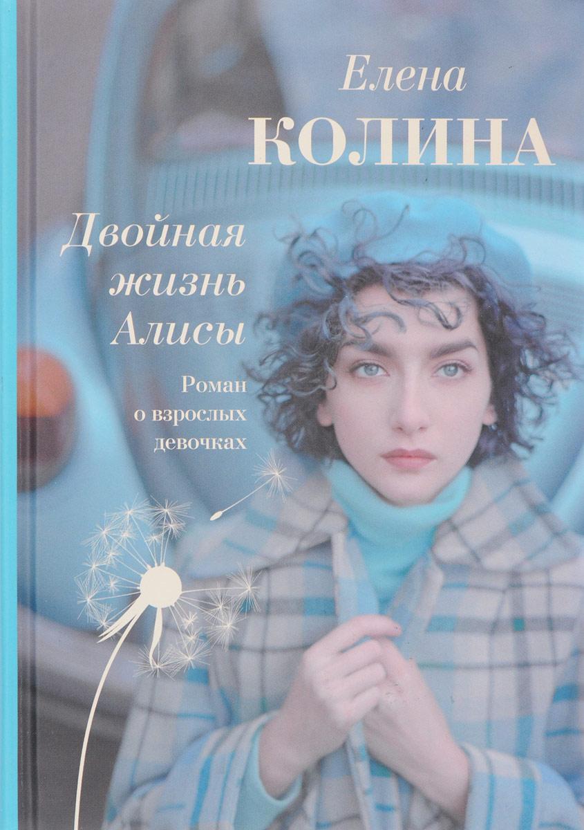 Елена Колина Двойная жизнь Алисы третья звезда