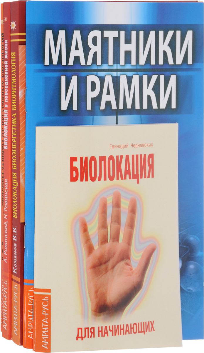 Практика биолокации. Маятники и рамки (комплект из 5 книг)