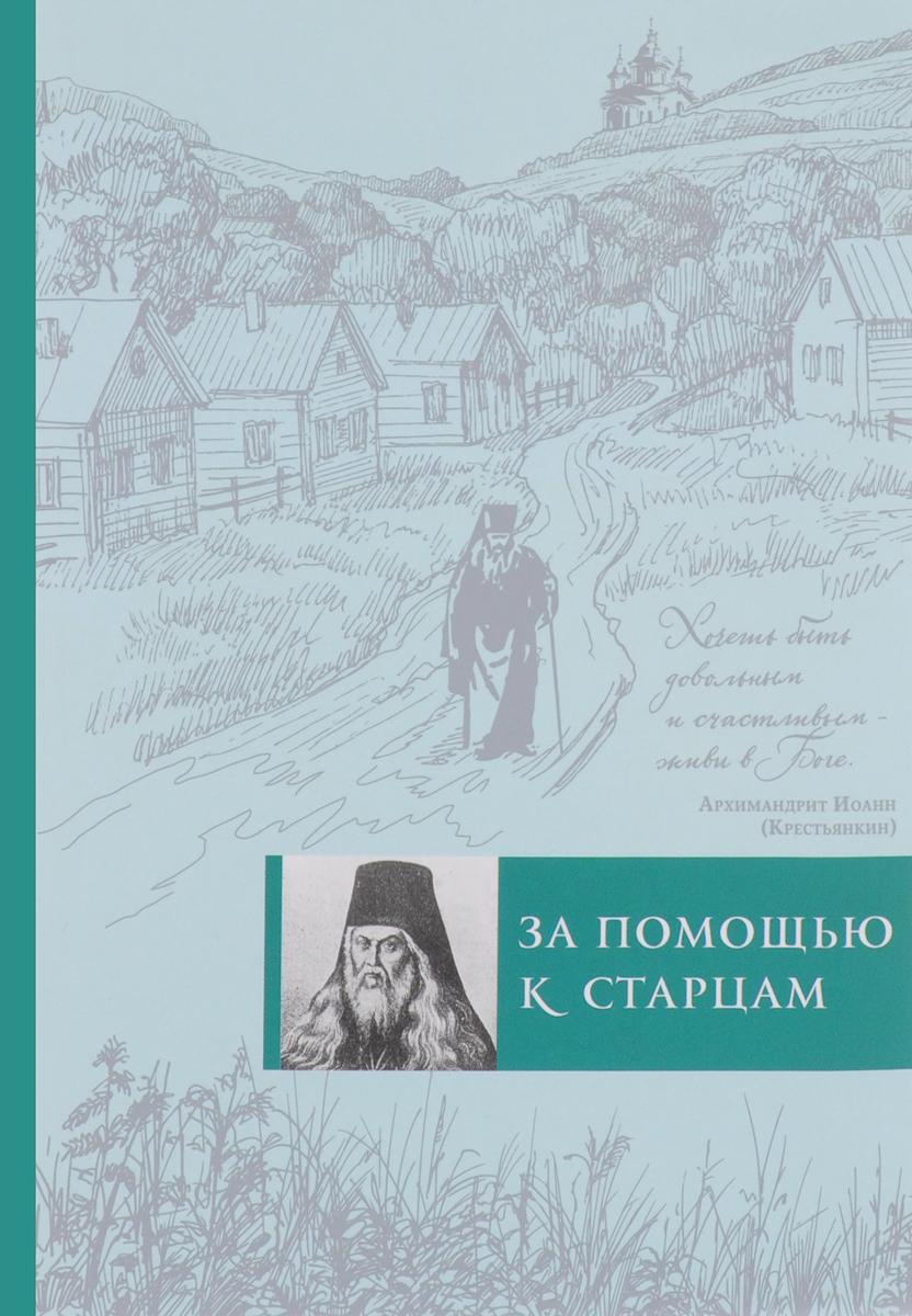 Ирина Булгакова За помощью к старцам ISBN: 978-5-04-004311-8 за помощью к старцам