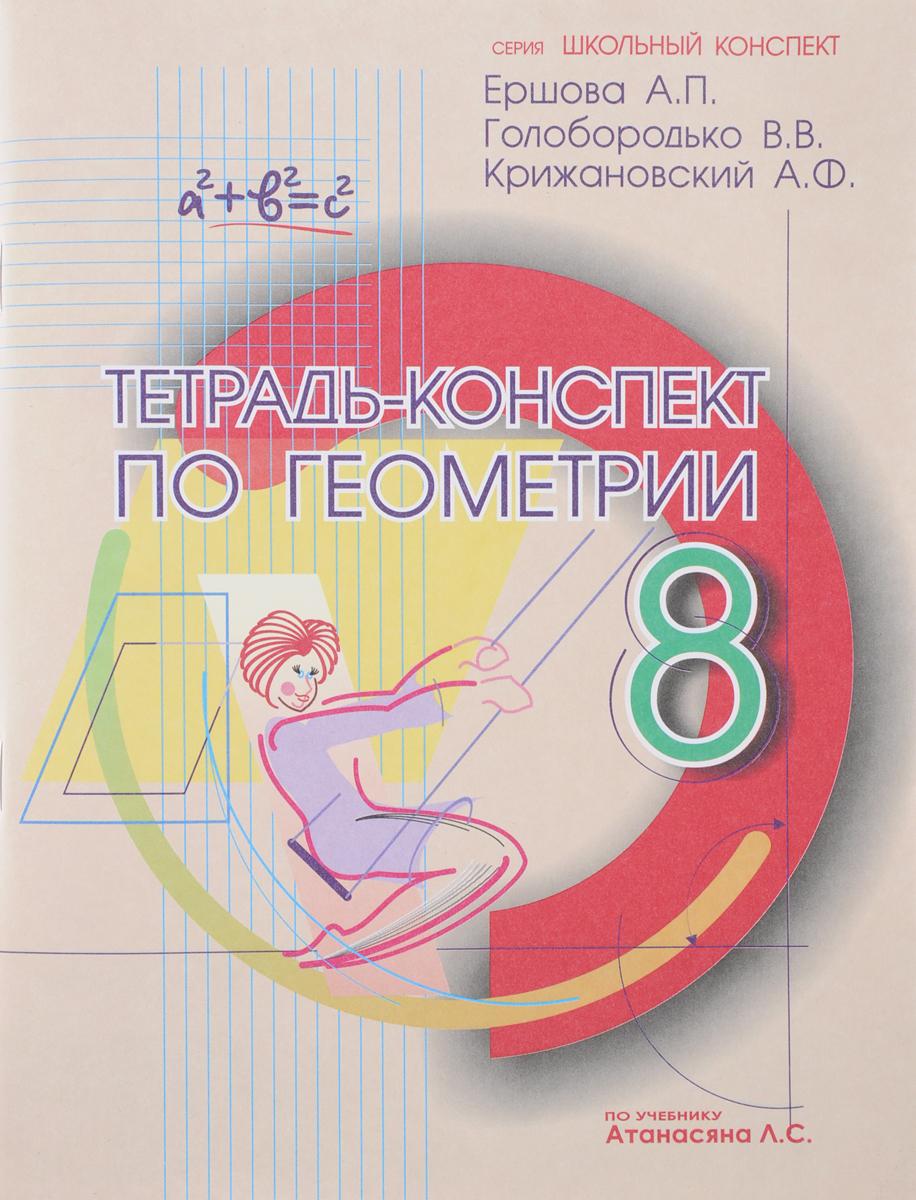 Тетрадь-конспект по геометрии. 8 класс