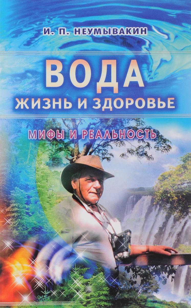 Вода - жизнь и здоровье. И. П. Неумывакин