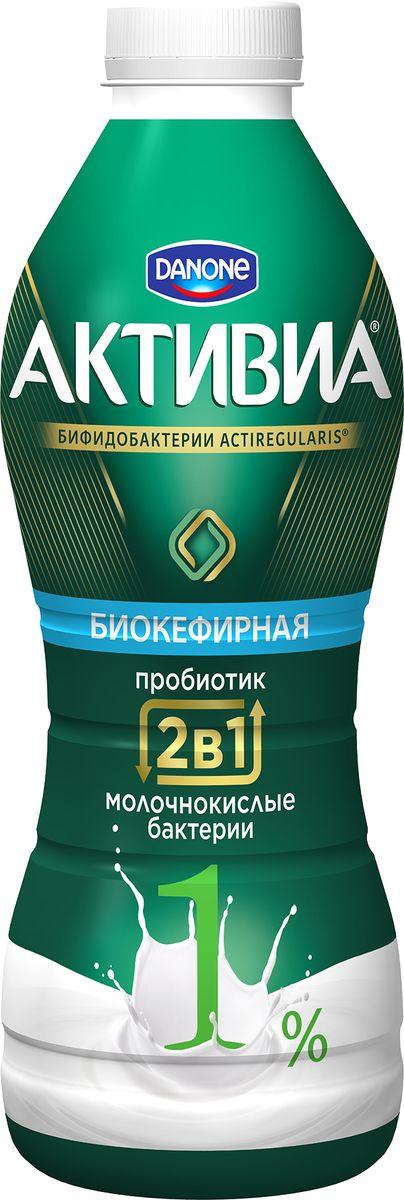 Активиа Биопродукт кефирный, обогащенный 1%, 870 г90028Кисломолочный напиток, по вкусу напоминающий кефир, но более нежный, умеренно-кислый. Содержит пониженное количество жира; особенно понравится тем, кто тщательно следит за фигурой.Пищевая ценность в 100 г продукта: Энергетическая ценность: 39 ккал Белки: 2,9 г Жиры: 1 г Углеводы: 4,5 г