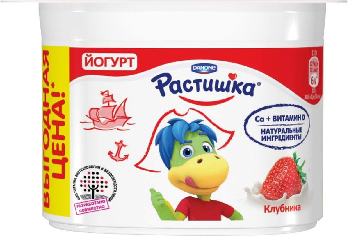 Растишка Йогурт густой Клубника 3%, 110 г danone йогурт густой персик 2 9% 110 г