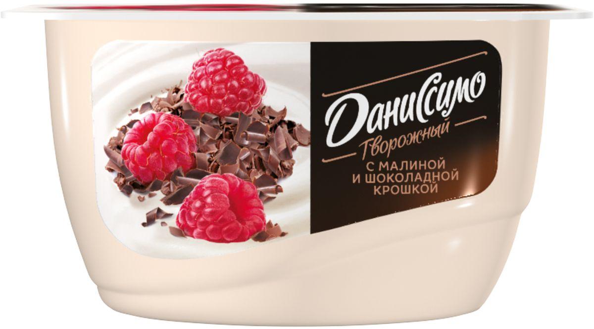 Даниссимо Продукт творожный Малина шоколад 6,2%, 130 г100705Продукт творожный Даниссимо Малина с шоколадной крошкой 6.2% - это нежное кремовое лакомство, сделанное из обезжиренного творога, молока, сливок, ароматного ягодного пюре и кусочков настоящего шоколада.