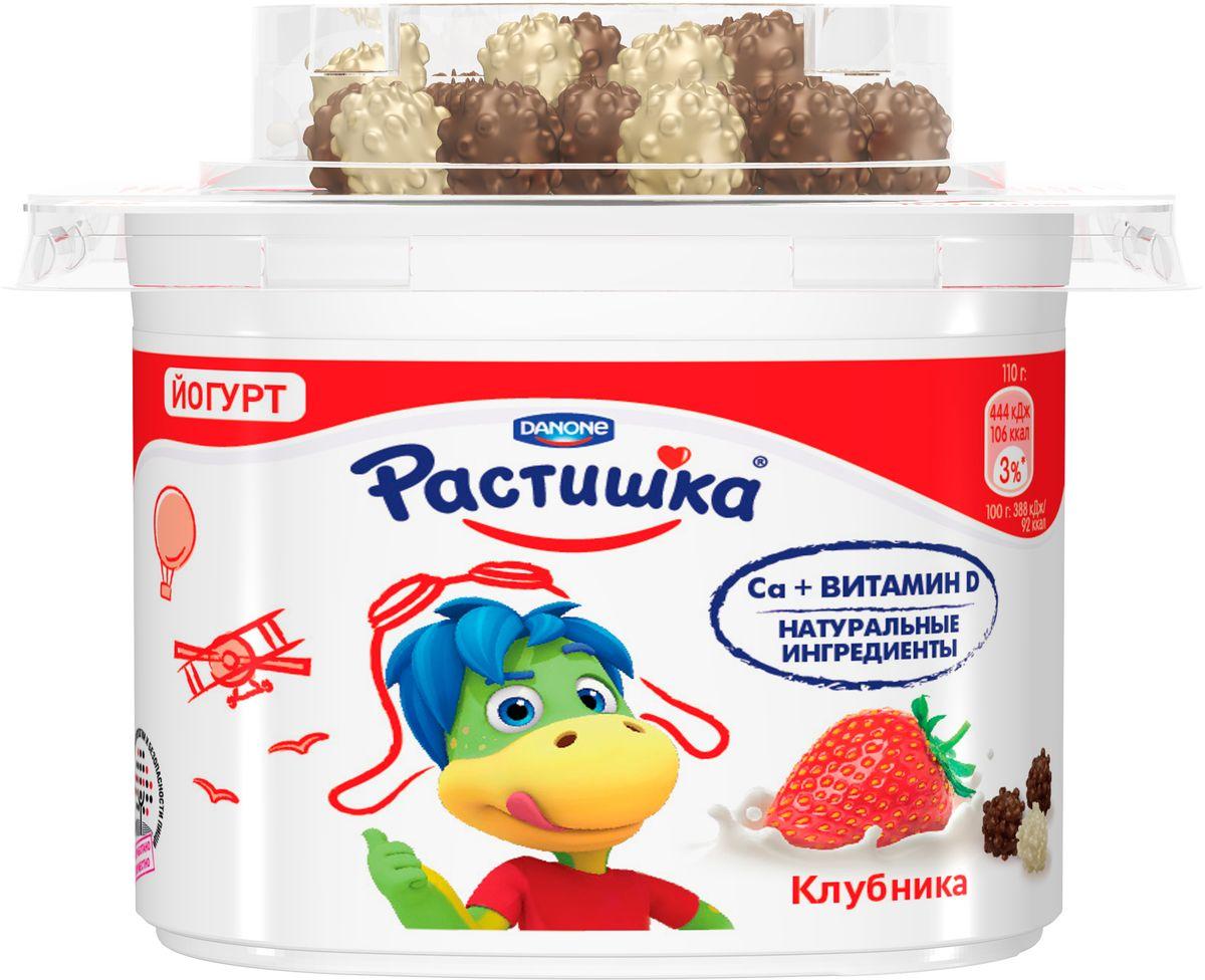 Растишка Йогурт густой Клубника с глазированным драже 3%, 115 г116180Йогурт Растишка производится из нормализованного молока и йогуртовойзакваски с добавлением клубничного пюре. Крошечные драже (топпер подкрышечкой) сделаны из рисовой и пшеничной муки и покрыты сверху белым имолочным шоколадом. В йогурте в большом количестве содержатся полезные бактерии, белки, витаминыи минеральные вещества. Также в этом продукте есть закваска, которая помогаетдетскому организму защищаться от болезнетворных микробов. Кроме того,йогурты усваиваются легче и быстрее молока.Пищевая ценность йогурта на 100 г: жира – 3,0 г, белка – 3,8 г, углеводов – 12,5 г, в т.ч. сахарозы – 6,0 г, витамин Д3 – 1,5 мкг (15% суточной потребности); Са – 240 мг (от 27% до 20% суточной потребности). Энергетическая ценность йогурта на 100 г: 92 ккал/388 кДж.Пищевая ценность печенья на 100 г: жира – 20,5 г, белка – 5,6 г, углеводов – 64,0 г, в т.ч. сахарозы – 41,7 г. Энергетическая ценность печенья на 100 г: 463 ккал/1942 кДж.