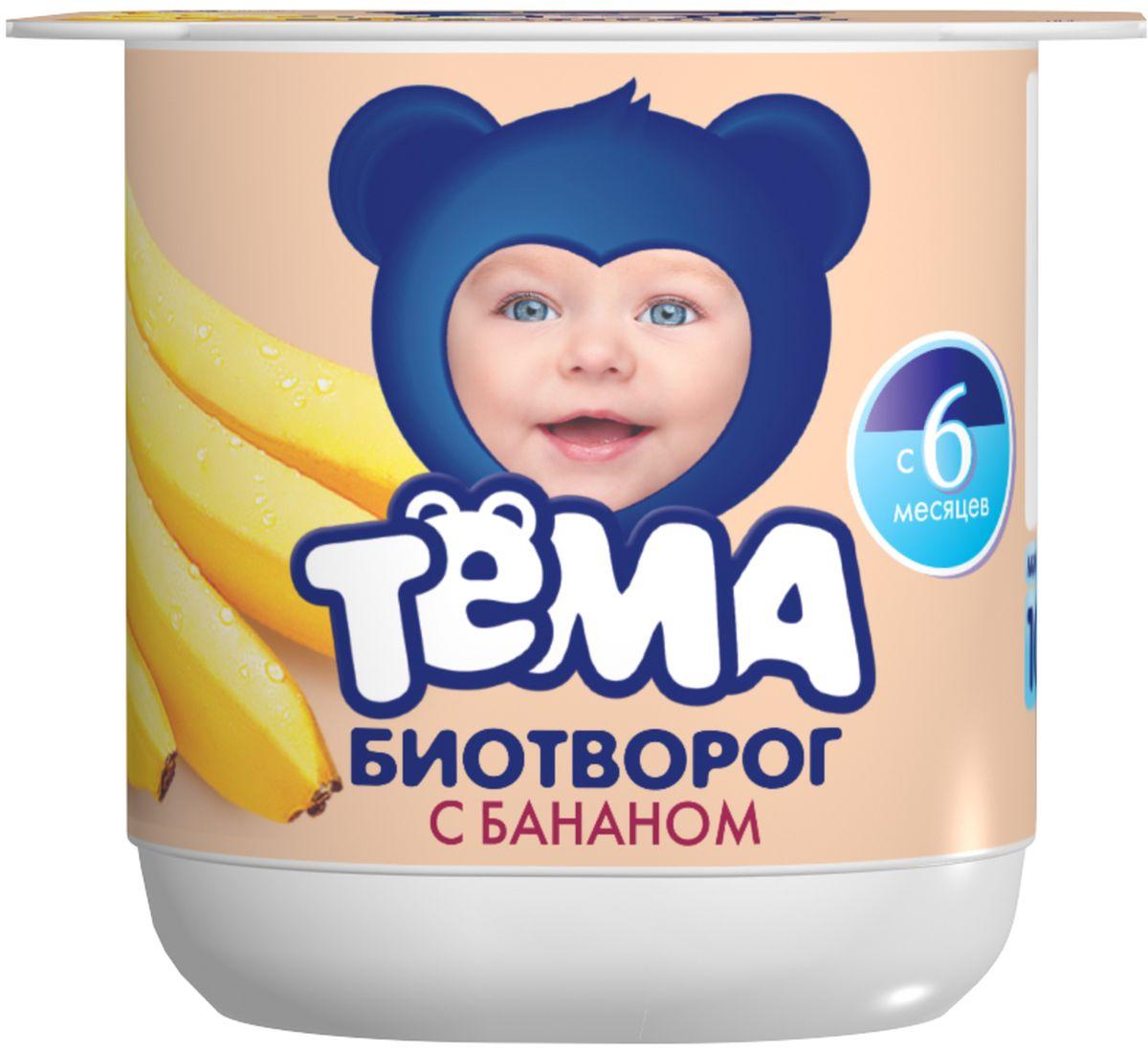 Биотворог детский Тёма Банан, обогащенный бифидобактериями для детского питания.