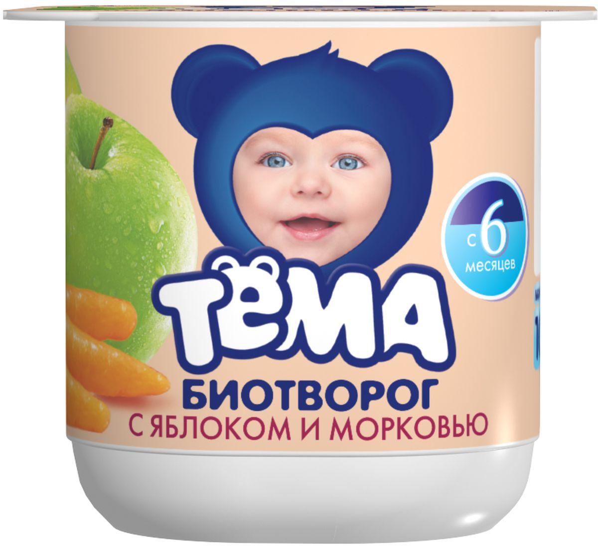 Творог детский Тёма Яблоко-Морковь, обогащенный бифидобактериями для детского питания.