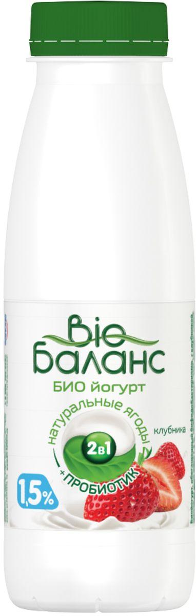 Био-Баланс Биойогурт Клубника 1,5%, 330 г54975Биойогурт питьевой Bio Баланс Клубника 1.5% - это кисломолочный продукт, приготовленный на закваске из йогуртовых и пробиотических культур с добавлением клубничного наполнителя.
