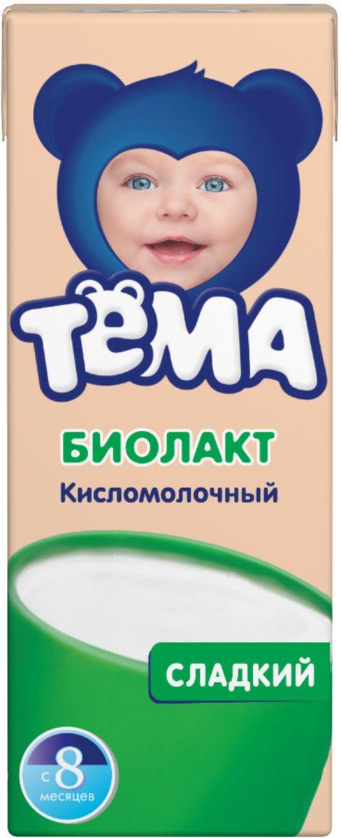 Тема Биолакт Детский 3,2%, 208 г90303Тема Биолакт - это готовый к употреблению продукт, полученный из цельного и обезжиренного молока и молочнокислой закваски.Продукт кисломолочный Тёма Биолакт сладкий для детей с 8 месяцев 3,2%, 208 г.Массовая доля жира 3,2%.Перед кормлением детей с восьмимесячного возраста, упаковку встряхнуть,необходимый объем продукта из упаковки перелить в чистую прокипяченнуюбутылочку и подогреть на водяной бане до температуры от 36C до 38C.Вскрытая упаковка с продуктом хранению не подлежит.Пищевая ценность: жиры 3,2 г, белки 2,8 г, углеводы 8,3 г в том числе сахарозы 3,8 г, кальция 100 мг.Энергетическая ценность: 73 ккал.