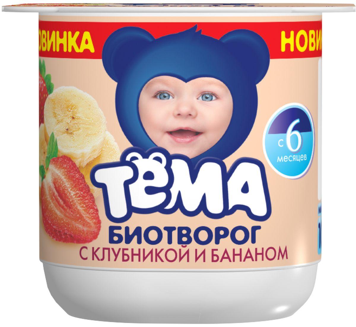 Биотворог детский Тёма Клубника-Банан, обогащенный бифидобактериями для детского питания.
