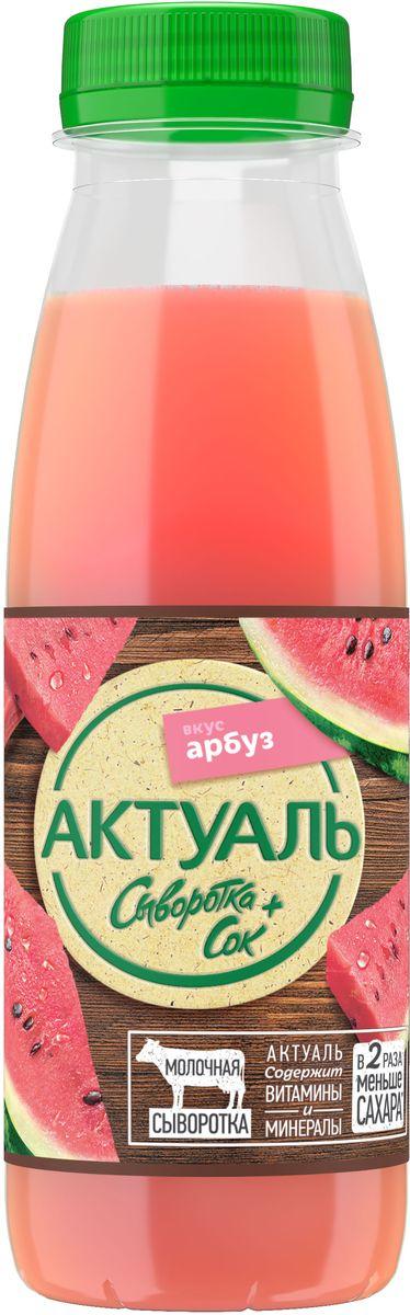 Актуаль Напиток на сыворотке с витаминами и минералами Арбуз, 310 г аква минерале с г