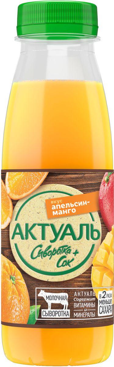 Актуаль Напиток на сыворотке с витаминами и минералами Апельсин манго, 310 г диет марка отруби хрустящие 28 ржаные бородинские 100 г