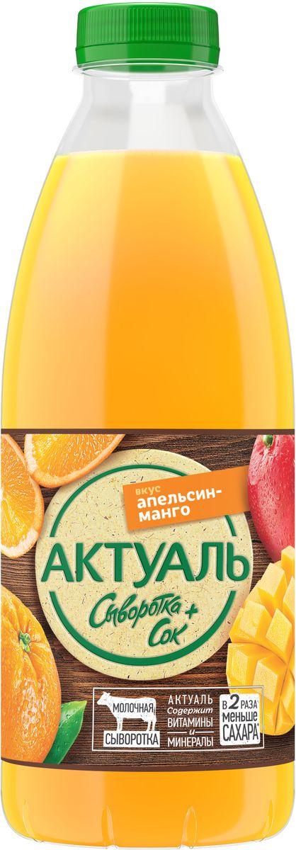 Актуаль Напиток на сыворотке с витаминами и минералами Апельсин манго, 930 г соус bioitalia песто 180 г