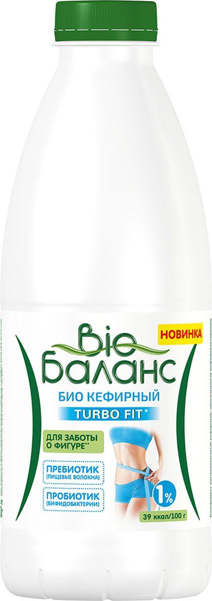 Био-Баланс Биопродукт кисломолочный кефирный, обогащенный пребиотиком 1%, 930 г биойогурт bio баланс злаки 1 5%