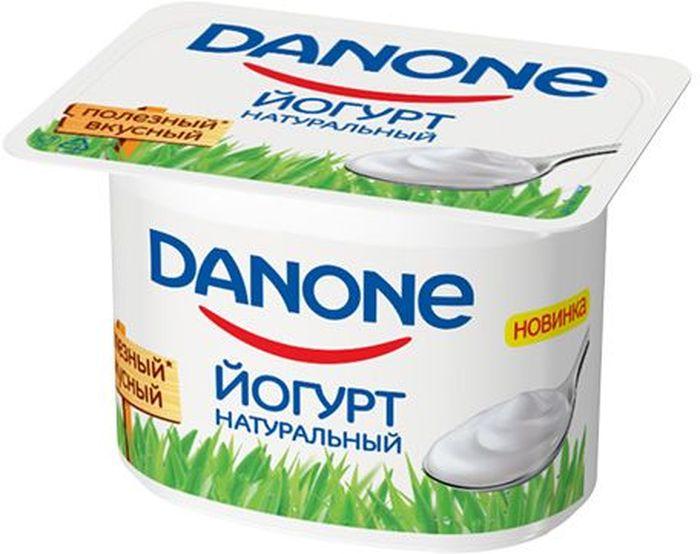 Danone Йогурт густой Натуральный 3,3%, 110 г115020Йогурт Danone с жирностью 3,3% производится из отборного молока и йогуртовой закваски. Имеет мягкий вкус и нежную однородную консистенцию.