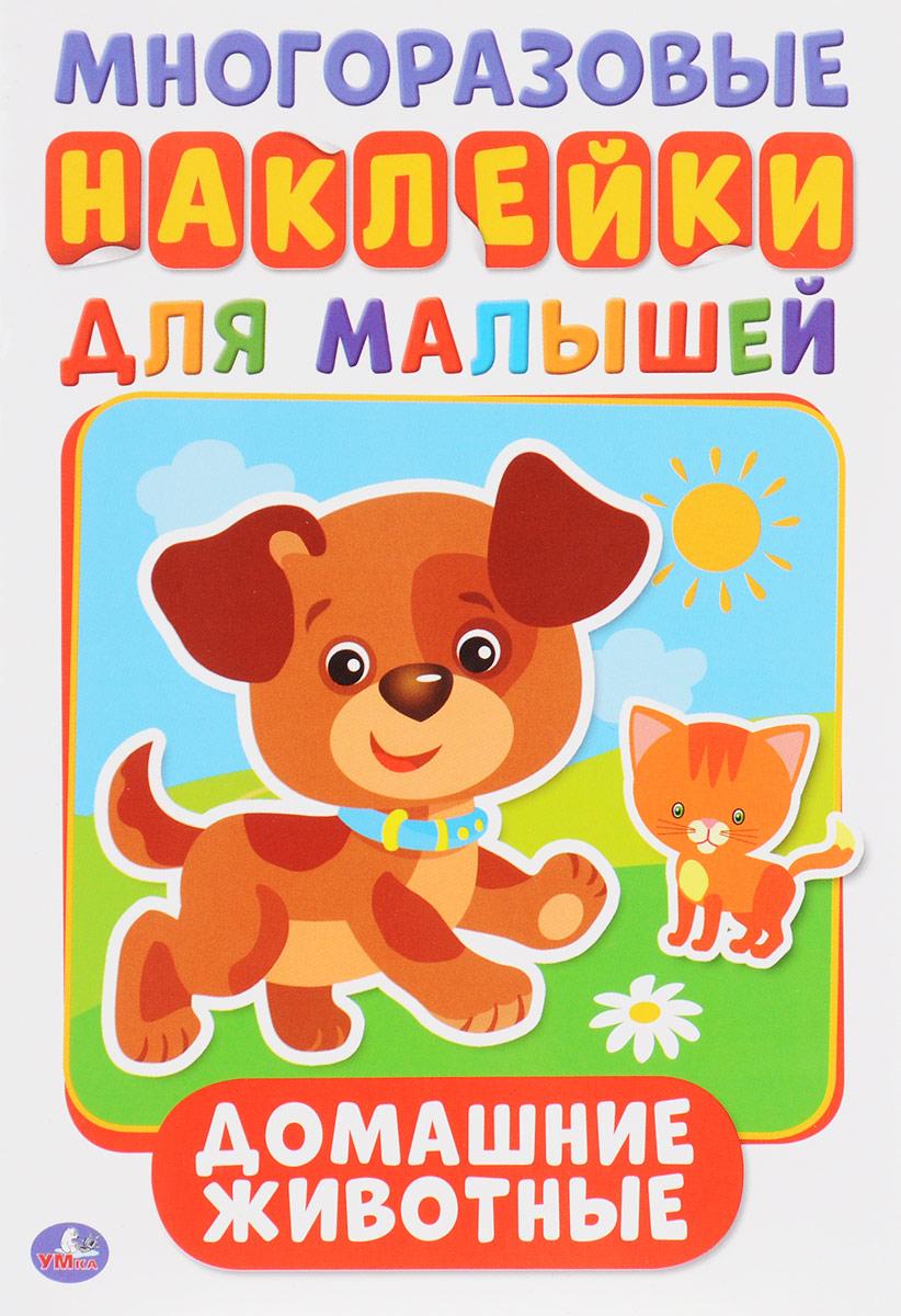 Домашние животные. Многоразовые наклейки для малышей