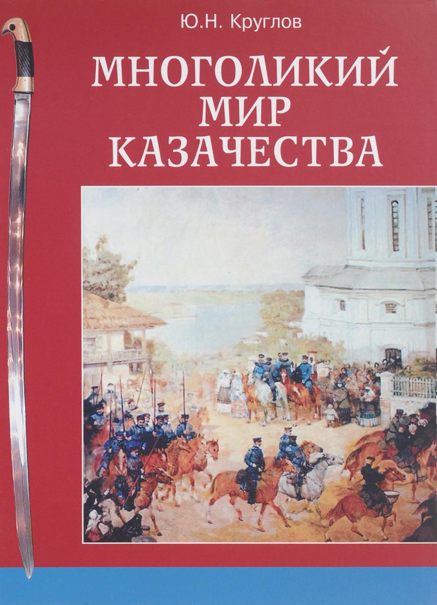 Ю. Н. Круглов Многоликий мир казачества