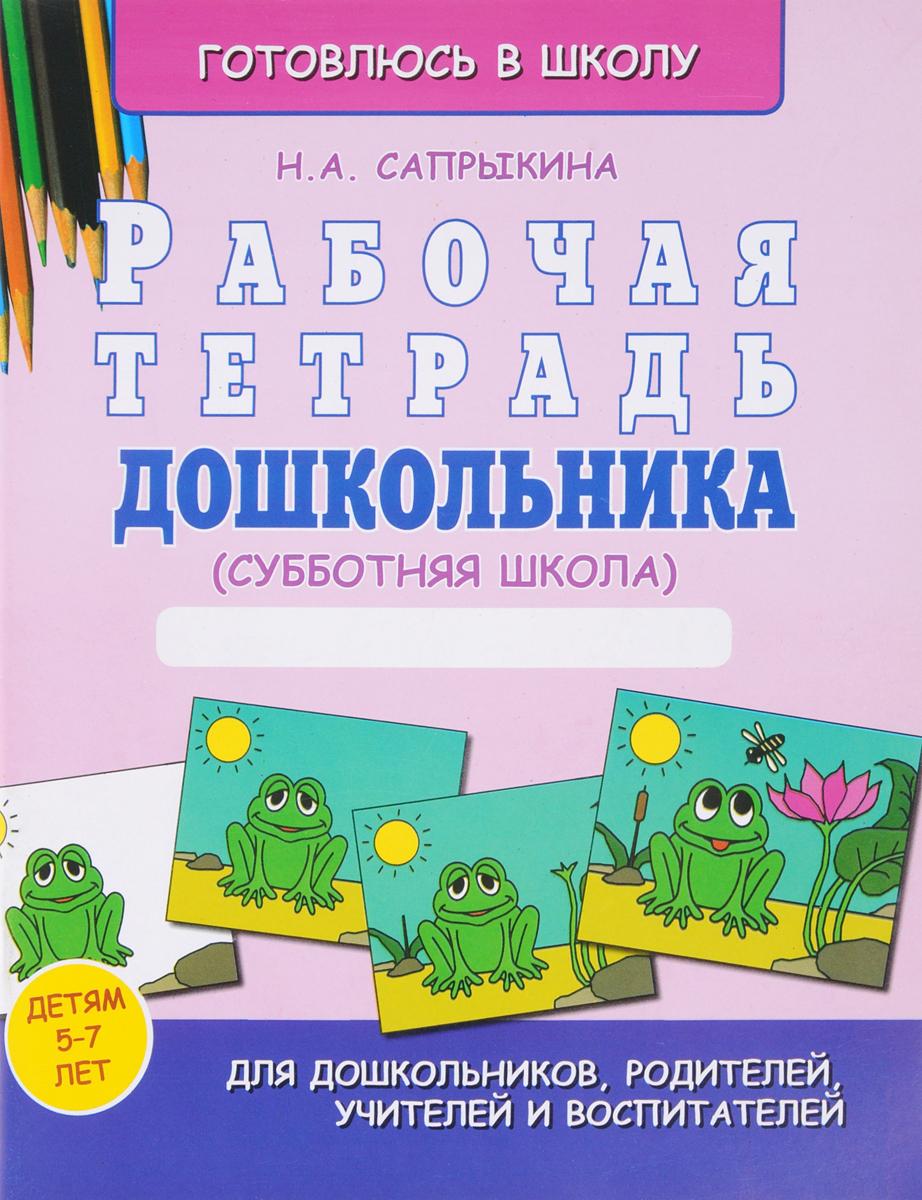 Рабочая тетрадь дошкольника (субботняя школа)