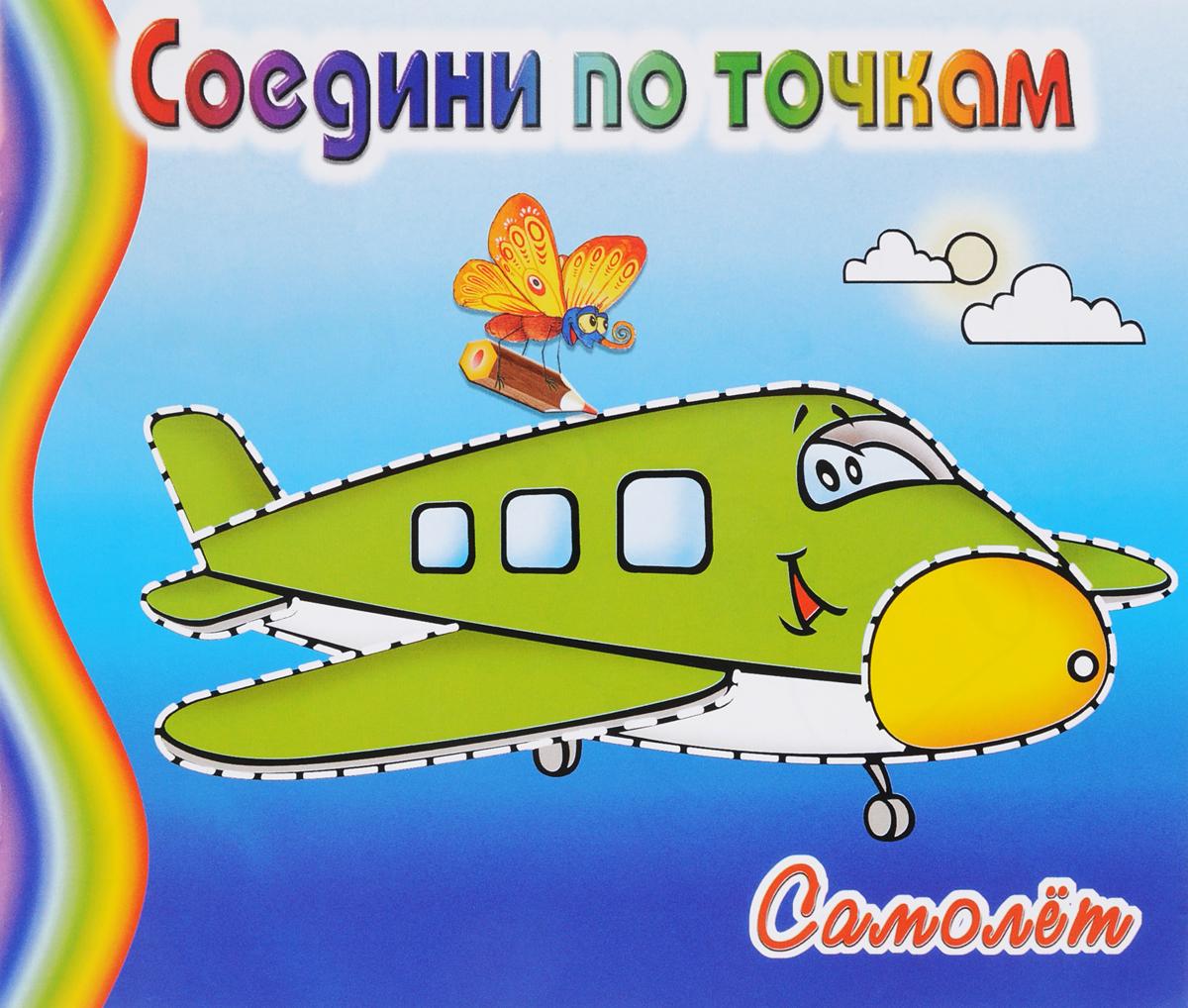Самолет. Соедини по точкам