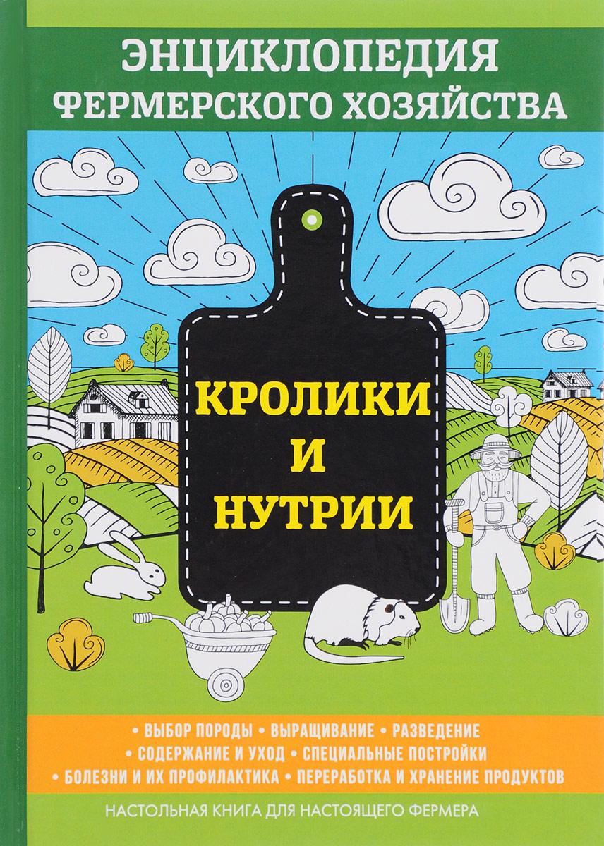 В. Смирнов Кролики и нутрии. Энциклопедия фермерского хозяйства